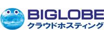 BIGLOBEクラウドホスティング販売パートナー ロゴ